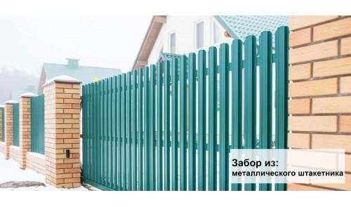 Забор из штакетника