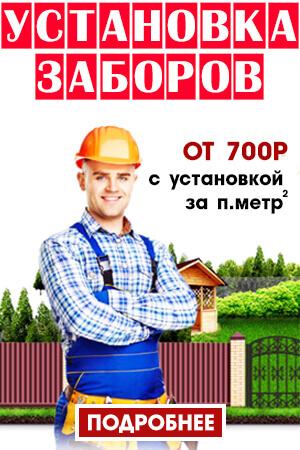 Установка заборов в Ярославле